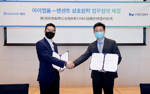 [김택원 아이엠폼 대표(왼쪽)와 자오젠난(Zhao jiannan) 텐센트 디렉터]