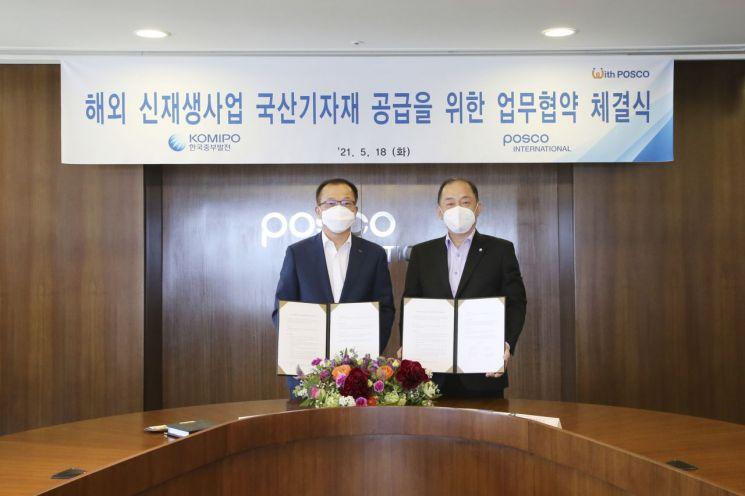 김호빈 한국중부발전 사장(오른쪽)과 주시보 포스코인터네셔널 사장이 18일 해외 신재생 사업 국산기자재 공급 관련 업무협약(MOU)을 체결하고 기념사진을 촬영하고 있다.