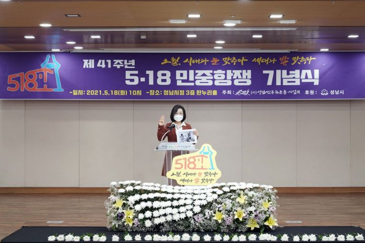 """은수미 성남시장 """"5·18 광주는 우리 곁에 여전히 살아 있다"""""""