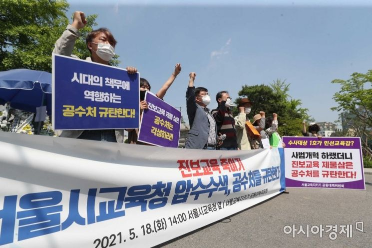 [포토]서울교육청 압수수색 공수처 규탄 기자회견