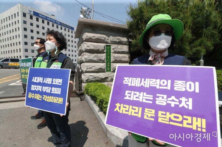 [포토]서울시교육청 앞 공수처 규탄 기자회견