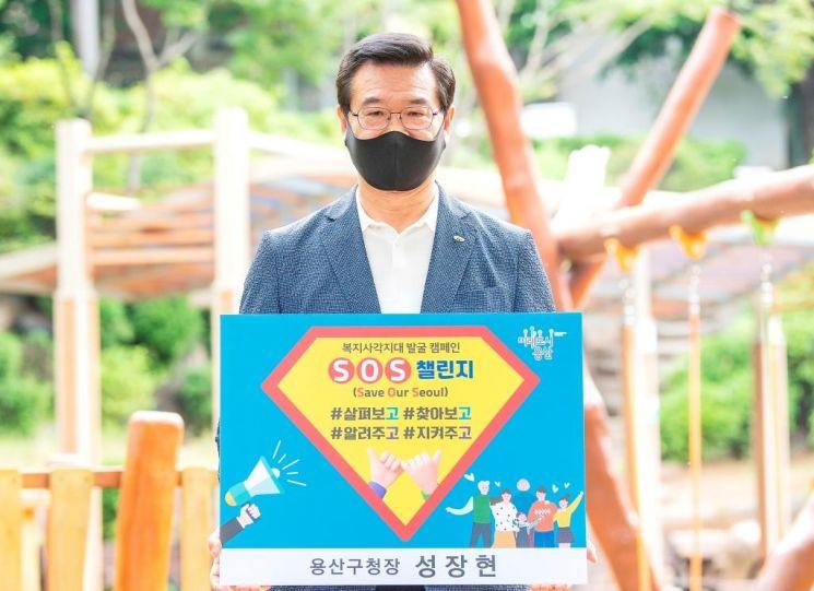 [포토]성장현 용산구청장, 아동학대 예방(SOS) 릴레이 챌린지 참여