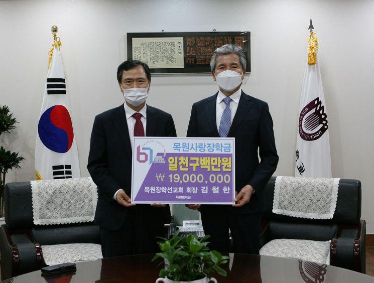 [포토] 목원장학선교회 김철한 회장, 목원대에 장학금 기탁