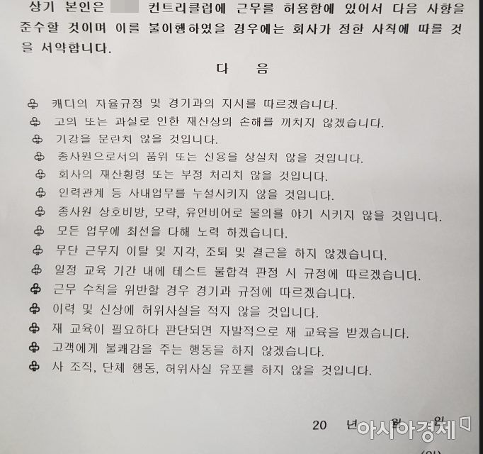 `캐디 근무 서약서`.