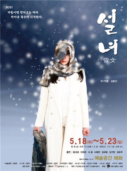 일본판 구미호 영화 '설녀', 대학로서 연극으로 재탄생