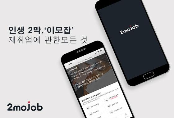 중장년일자리 시니어 전문가 재취업 플랫폼으로 인생 2막, 이모잡 런칭