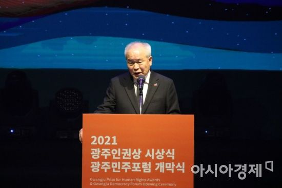 정동년 5.18기념재단 이사장이 2021 광주인권상 시상식에서 인사말을 하고 있다.
