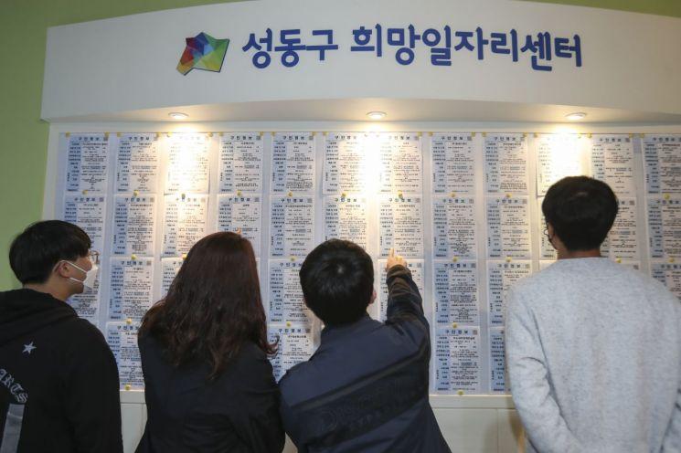 성동구 희망일자리센터에서 구직희망자들이 구인구직 게시판을 바라보고 있다.