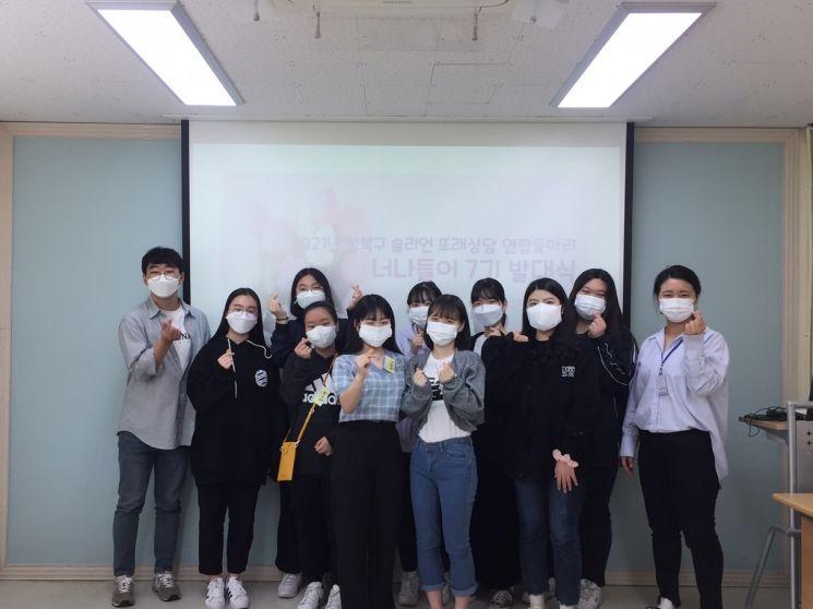 성북구청소년상담복지센터 또래상담 연합동아리 발족