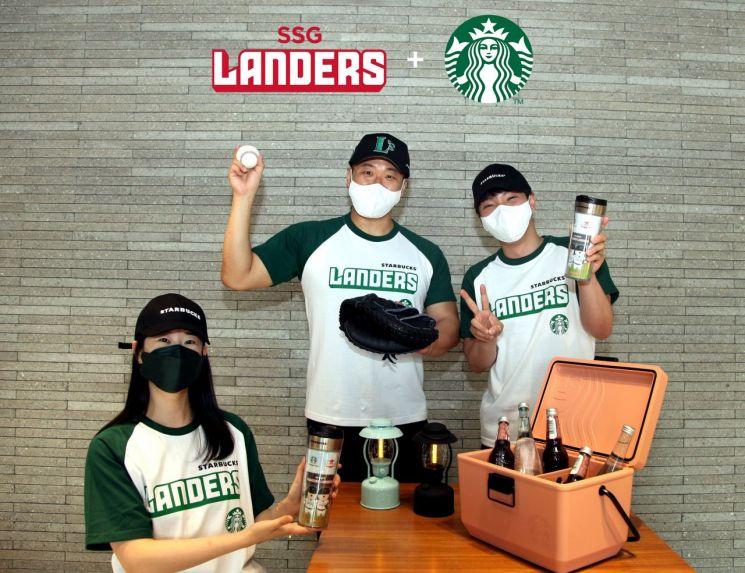 SSG 랜더스와 함께하는 '스타벅스 데이' 3가지 관전 포인트