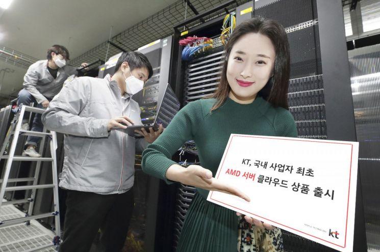 KT, 국내 사업자 최초 AMD 서버 클라우드 상품 출시