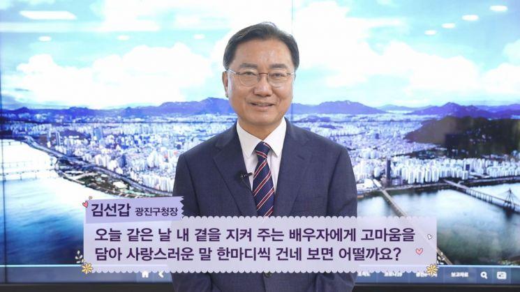 """[포토]""""사랑합니다""""...김선갑 광진구청장 '부부의 날 축하 메시지' 전달"""