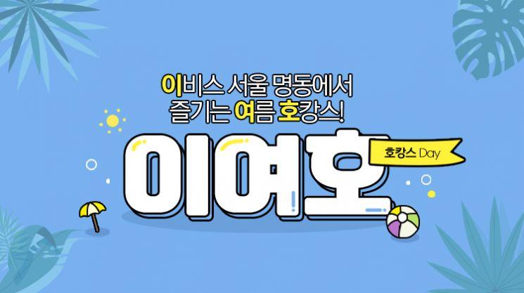 이비스 앰배서더 서울 명동, 여름 맞이 '이여호 패키지' 선보여