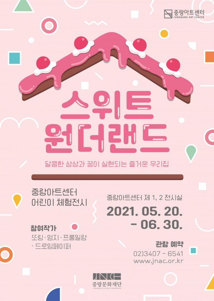 장미 만발 5월 중랑아트센터 기획전시 '스위트 원더랜드' 개최