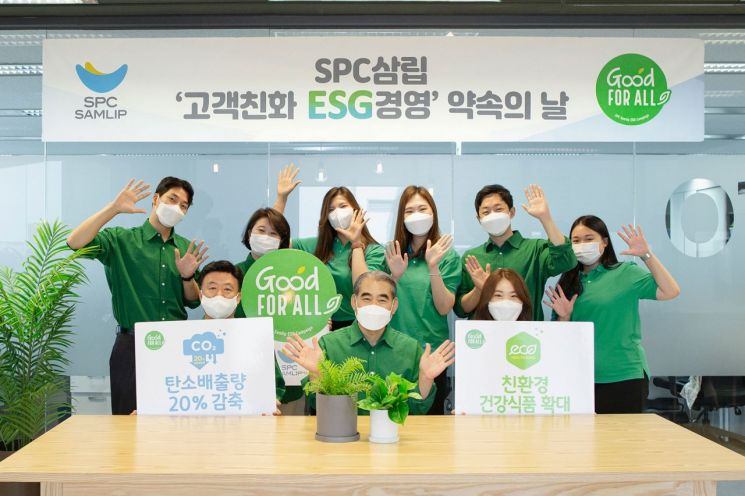 황종현 SPC삼립 대표(앞줄 가운데)와 임직원들이 '고객 친화 ESG경영 약속의 날' 행사 이후 기념 촬영을 하고 있다.