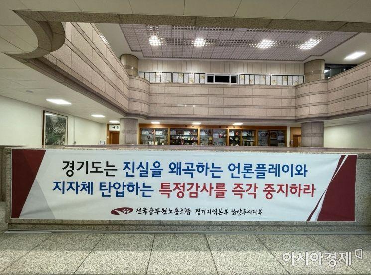 전국공무원노동조합 남양주시지부, '경기도 특정감사 철회' 촉구 [남양주시지부 제공]