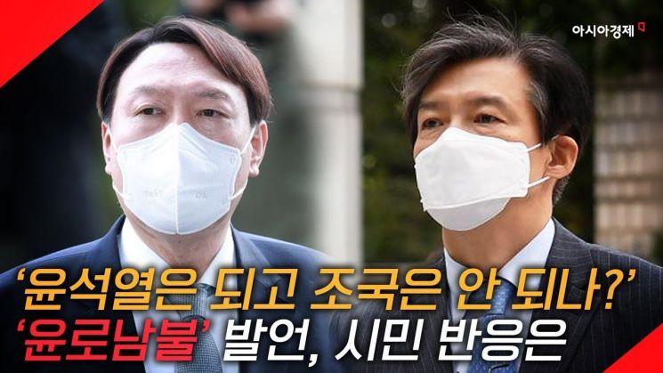 """""""윤로남불"""" vs """"조로남불"""" 尹 장모 발언…시민 반응은 [현장영상]"""