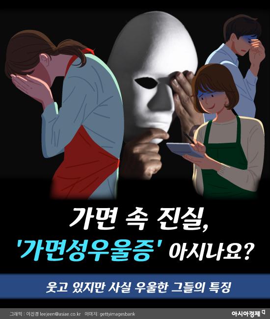[카드뉴스]가면 속 진실, '가면성우울증' 아시나요?