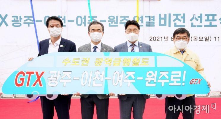 GTX 연장 공동 건의한 광주·여주·이천·원주시장 [광주시 제공]