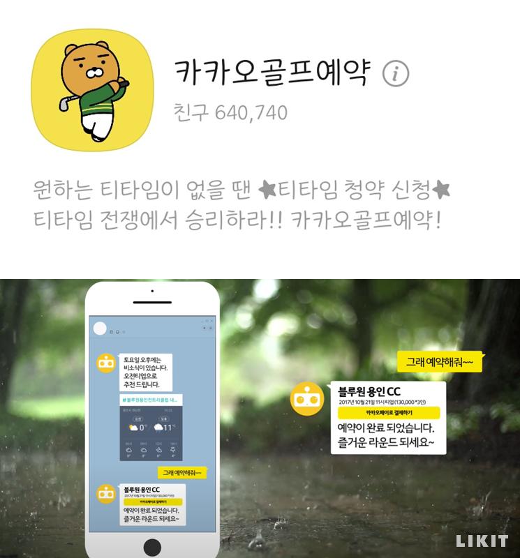 메신저 채팅 기능으로 골프장을 예약한다. ⓒ카카오채널 '카카오골프예약', 유튜브 채널 '카카오VX'
