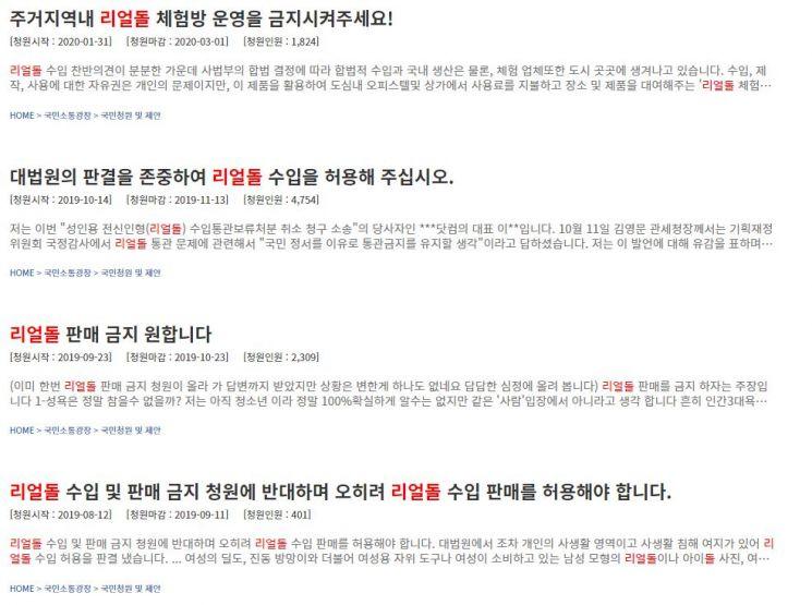 청와대 국민청원 게시판에 리얼돌 관련 글들이 올라와 있다. 사진=청와대 국민청원 게시판 캡처.