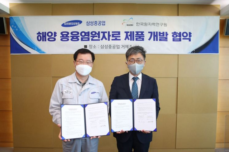 삼성重, 해양 용융염원자로 기술 개발 나선다