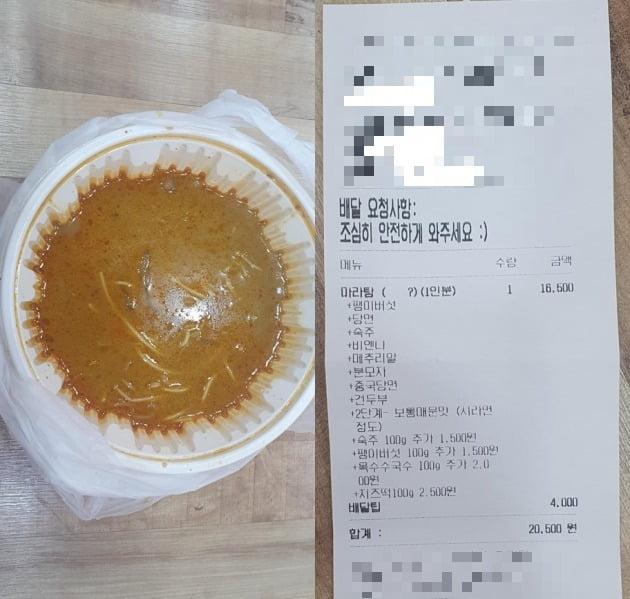 고양시의 한 마라탕 가게 사장이 고객의 항의에 새로운 음식을 보내주고 돌려받은 그릇이라며 올린 사진. /사진=온라인 커뮤니티 캡쳐