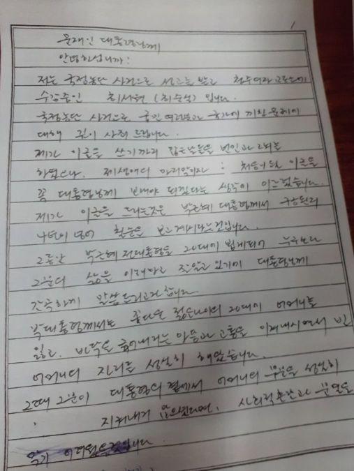 지난달 3일 최서원(개명 전 최순실)씨가 문재인 대통령 앞으로 보낸 5장짜리 자필 편지 중 일부