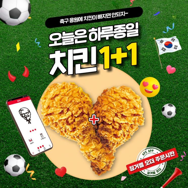 KFC, 대한민국 축구 응원 '올데이 치킨 1+1'