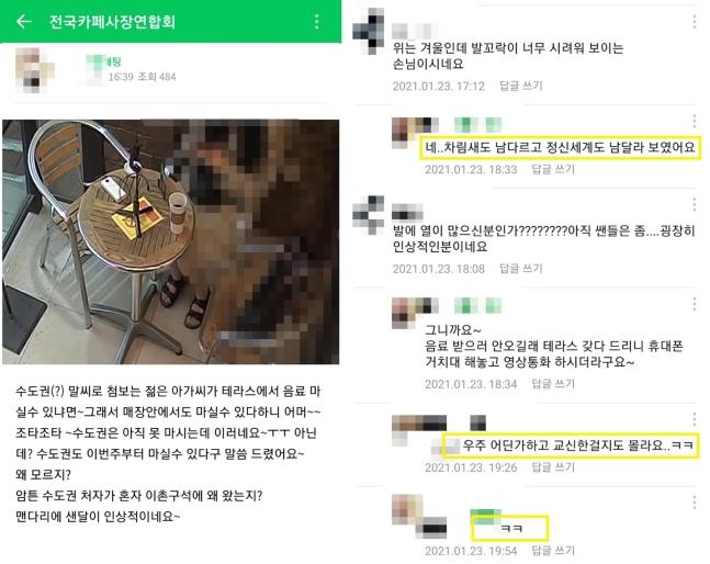 지난 1월 온라인 커뮤니티에서 일부 회원들이 CCTV에 찍힌 손님의 사진을 올리고 조롱해 논란이 일었다.사진=네이버카페 '전국카페사장연합회' 게시글 캡처.