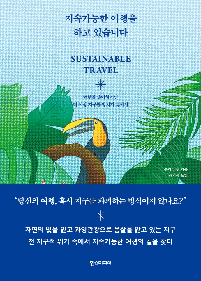 [신간안내] '팬데믹 제2국면' 外