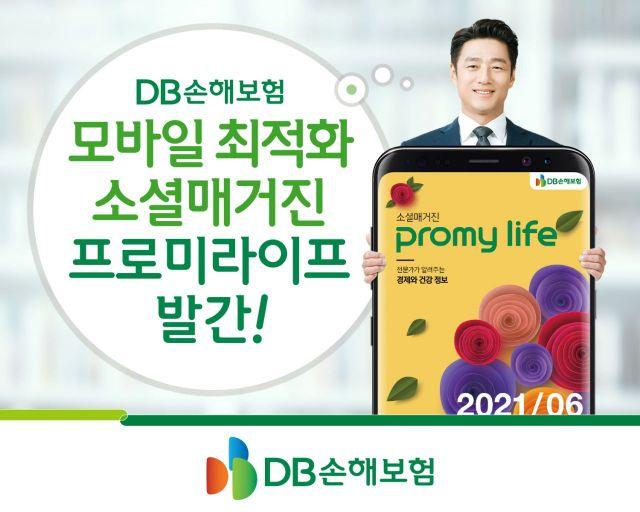DB손보, 모바일 소셜매거진 '프로미라이프' 발간