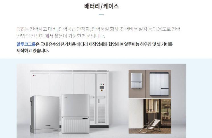 [단독]알루코, LG·SK와 수주 계약 추진