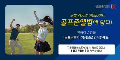 골프존 '앨범 모바일 앱 서비스 론칭~'