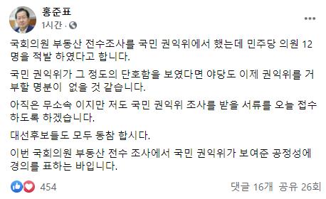 """홍준표 """"국회의원 전수조사 거부할 명분 없어…대선후보 동참하자"""""""