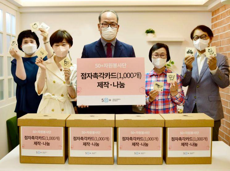 서울시 50+자원봉사단, 시각장애아동 '점자촉각카드' 1000개 제작해 기부