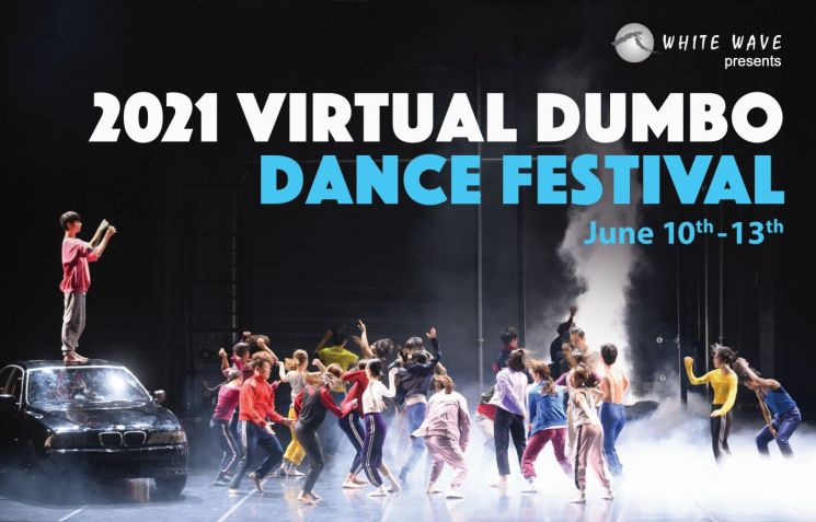 돌아온 뉴욕 현대 무용, 유튜브로 본다‥'덤보 댄스 페스티벌' 20주년