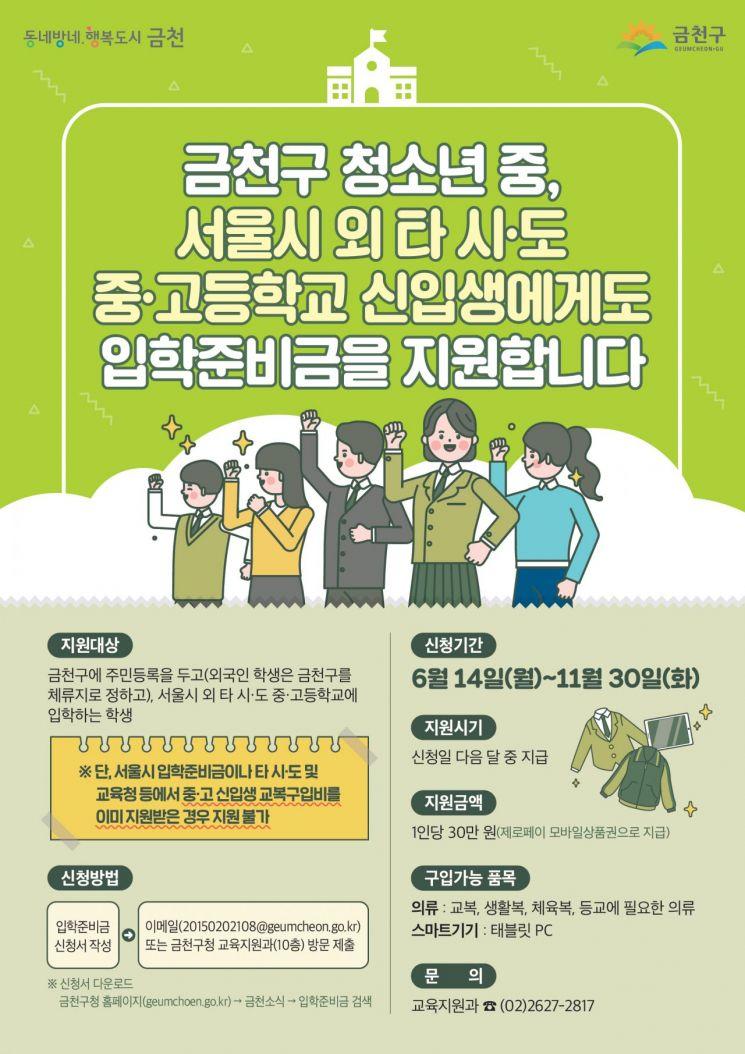 금천구, 서울 외 지역 중·고등 신입생에 입학준비금 지원