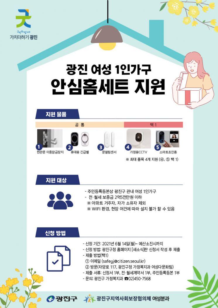 광진 여성 1인가구 안심홈세트 지원사업 홍보 포스터