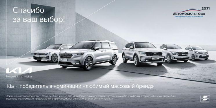 기아, 러시아서 올해의 차 6개 부문 휩쓸었다
