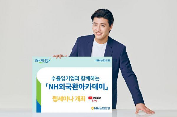 수출입기업에 노하우 전수…농협은행, 'NH외국환아카데미' 개최