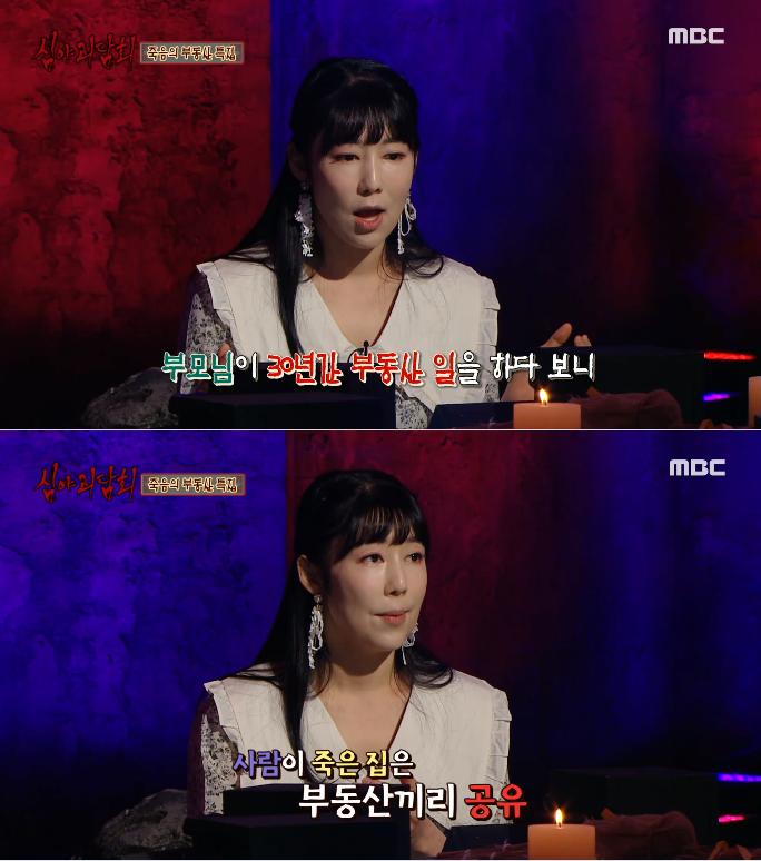 방송인 사유리가 10일 방송된 MBC '심야괴담회'에 출연해 일본 부동산 관련 괴담을 소개했다. 사진=MBC '심야괴담회' 방송 캡처.