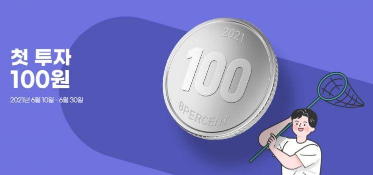 """8퍼센트 """"개인신용부터 아파트담보대출까지 100원에 투자하세요"""""""