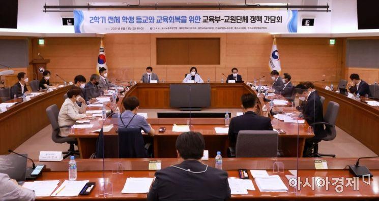 """교원단체 만난 유은혜 """"학습·사회성 결손 지원방안 마련할 것"""""""