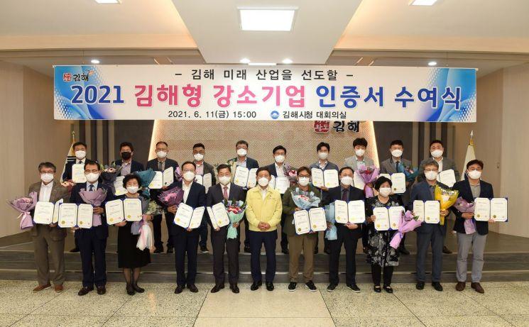 경남 김해시가 2021년 김해형 강소기업에 선정된 20개사 대표들에게 인증서를 수여했다.[이미지출처=김해시]