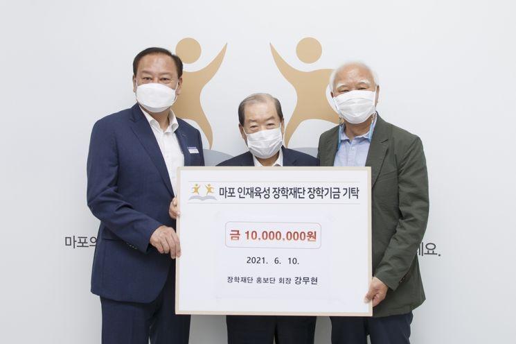 [포토]강무현 알라또레 회장 마포인재육성장학재단 장학금 1000만원 전달