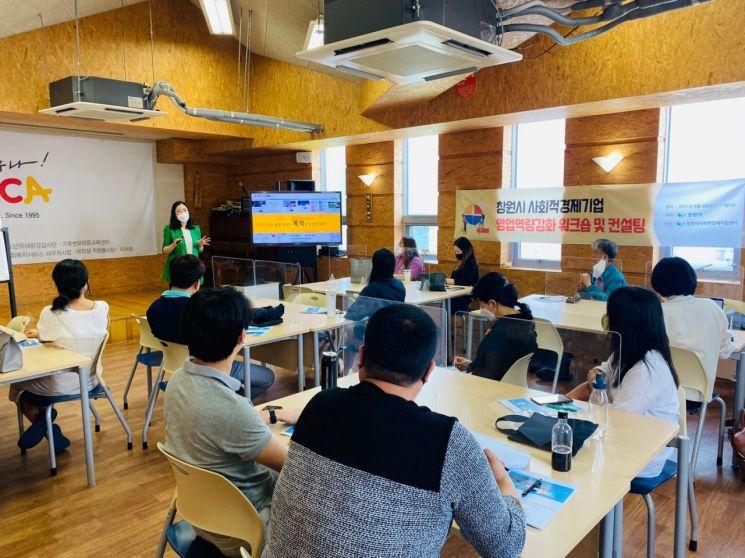 경남 창원시가 사회적경제기업 역량 강화를 위한 워크숍을 개최했다.[이미지출처=창원시]