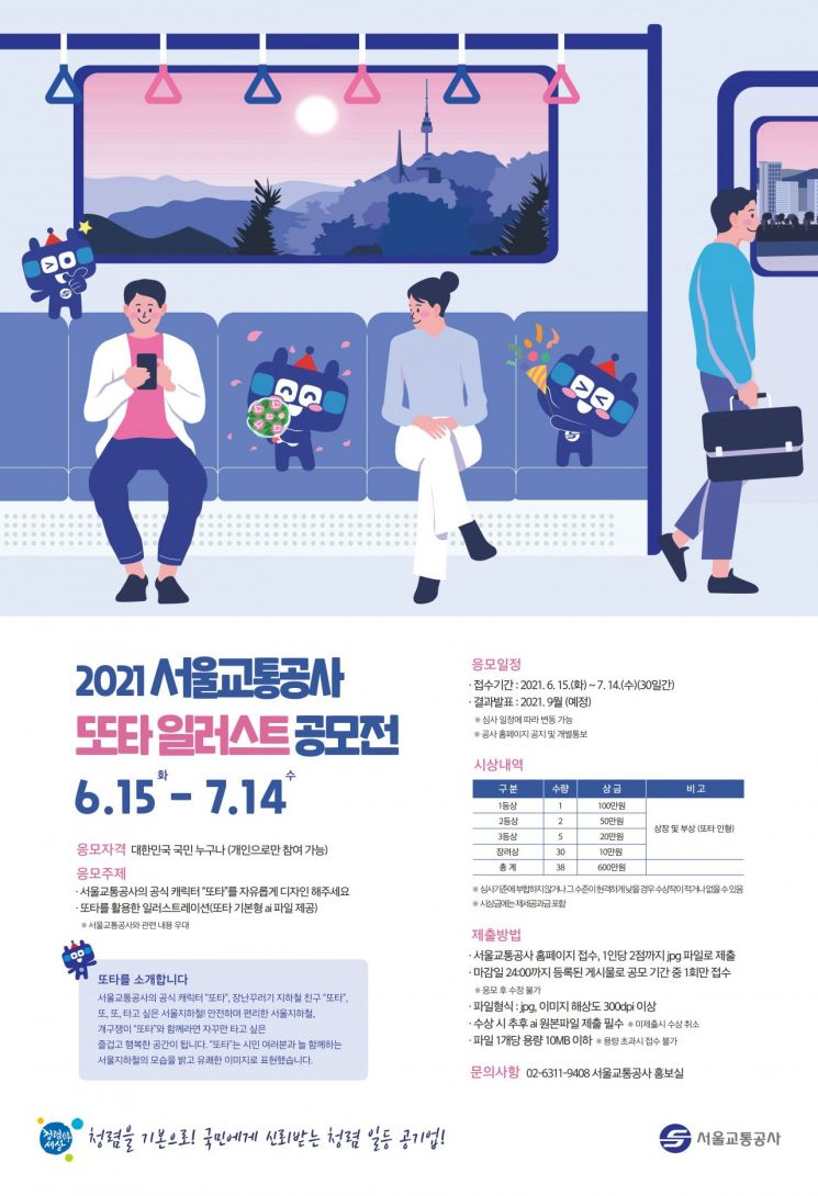 서울교통공사, 공식 캐릭터 '또타' 일러스트 공모전