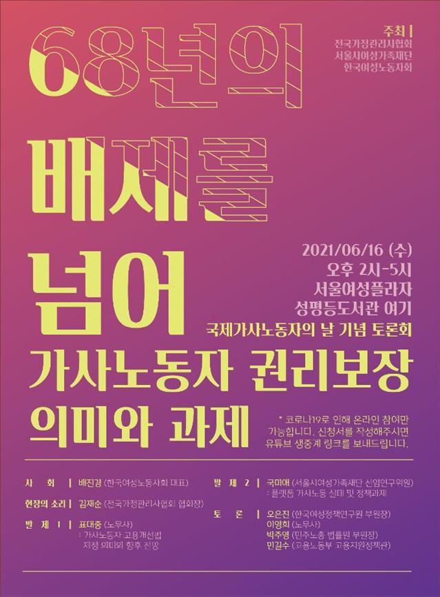 서울여성가족재단, 16일 '국제 가사노동자의 날' 기념 정책토론회