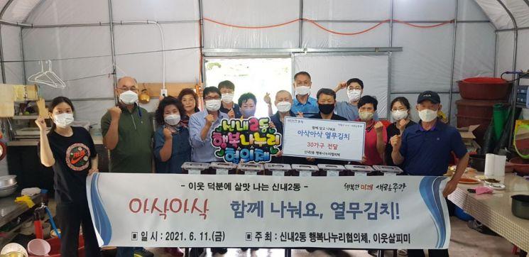 [포토]중랑구 신내2동 행복나누리협의체 위원 열무김치 담아 홀몸어르신 기부